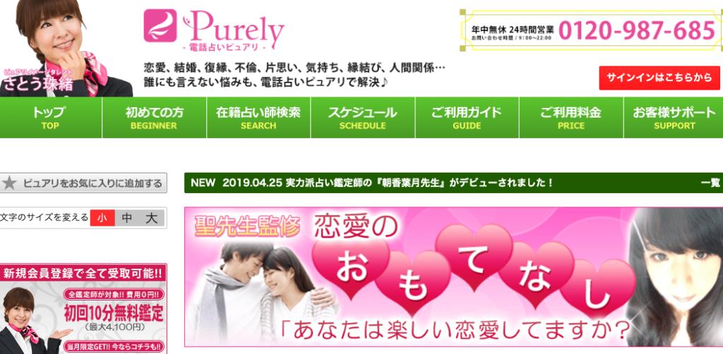ピュアリ 公式サイトの画像