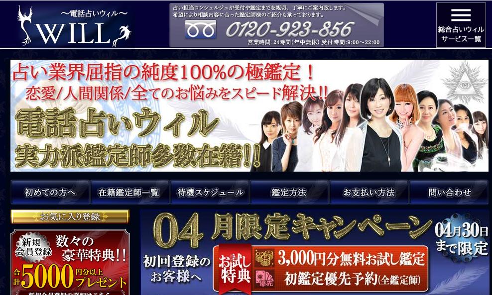 will 公式サイト画像