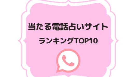 【当たると評判!】おすすめ電話占いサイトランキングTOP10をご紹介!