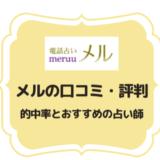 メル 口コミ 評判