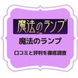 魔法のランプ 口コミ 評判