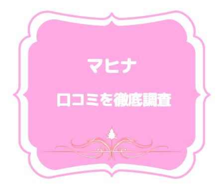 マヒナ 口コミ