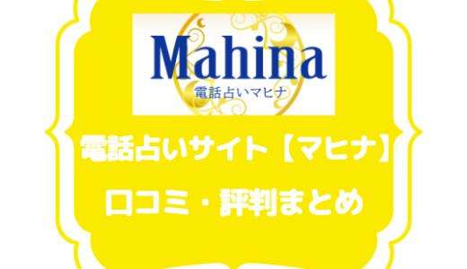 電話占い【マヒナ】の口コミと評判!おすすめの鑑定士は?