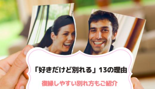 「好きだけど別れる」カップルの理由13個を一挙ご紹介!【復縁しやすい別れ方もあった!】