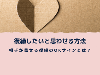 元彼・元カノに復縁したいと思わせる方法と相手が見せる復縁のOKサインをご紹介!