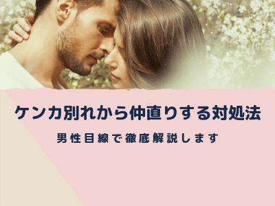 【男性目線】喧嘩別れから音信不通になってない?男性心理と仲直りする対処法を徹底解説!