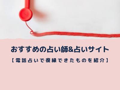 【電話占いで復縁できた】おすすめの占い師&占いサイトまとめ