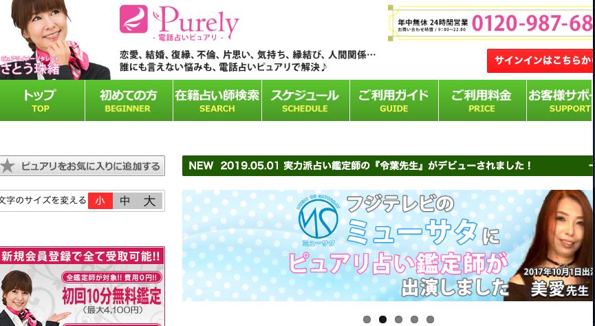 ピュアリ公式サイト