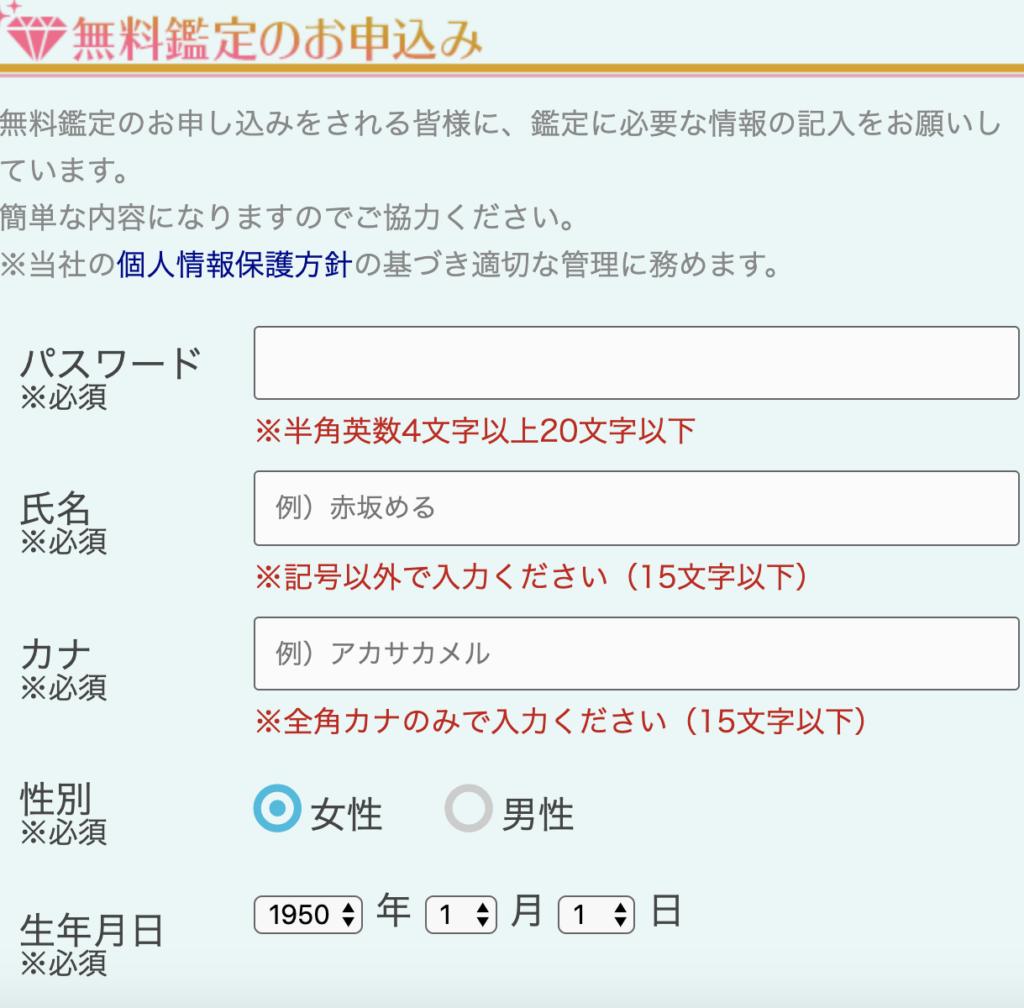 登録フォームの説明画像