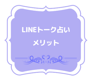 LINEトーク占い メリット