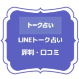 LINEトーク占い 評判・口コミ