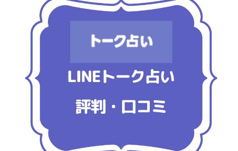 【辛口】LINEトーク占いの口コミ・評判を紹介!本当に当たるの?