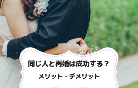 同じ人と再婚して上手くいくの?メリットとデメリットと成功する人の特徴をご紹介します!