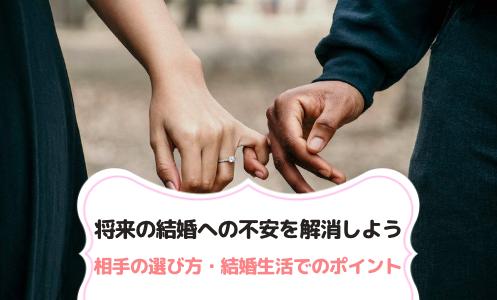 将来の結婚への不安を解消する方法【結婚相手の選び方・前準備】