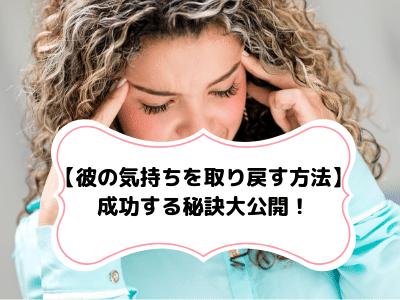 【彼の気持ちを取り戻す10個の方法】成功する秘訣大公開!