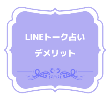 LINEトーク占い デメリット