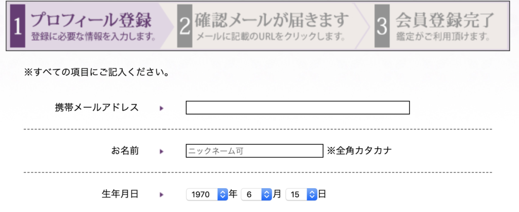 プロフィール登録画像登録画像