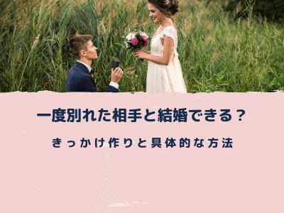 一度別れた相手と結婚できる可能性は?復縁のきっかけと気になる方法をご紹介!