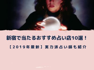 【2019年最新】新宿でよく当たる人気おすすめ占い店10選!実力派占い師も紹介