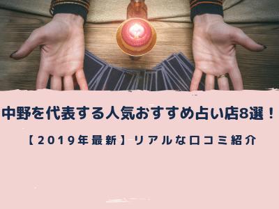 【2019年最新】中野を代表する人気おすすめ占い店8選!詳細とリアルな口コミも紹介
