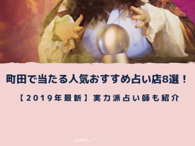 【2019年最新】町田でよく当たる人気おすすめ占い店8選!実力派占い師も紹介