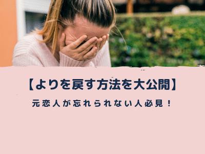【よりを戻す方法を大公開】元恋人が忘れられない人必見!