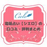 シエロ 口コミ評判