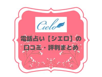 電話占い【シエロ】の口コミと評判!メリット・デメリットを公開