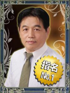 八木新先生占いの館ウィル東京池袋店