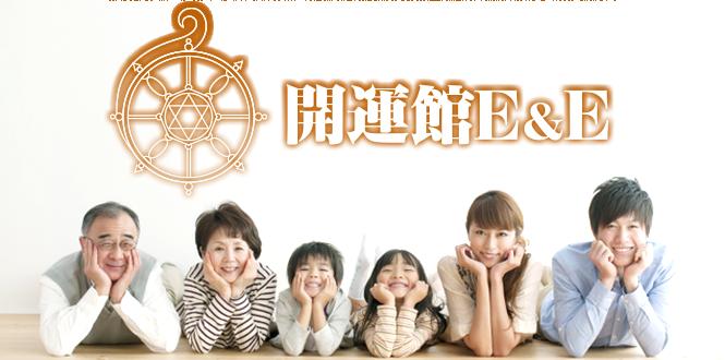 町田モディ開運館E&E