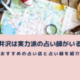 軽井沢 占い
