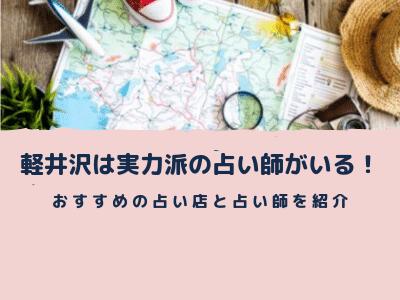 人気の観光地、軽井沢には実力派の占い師が集まっている!