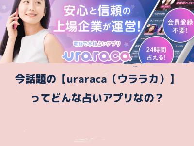 今話題の【uraraca(ウララカ)】ってどんな占いアプリなの?