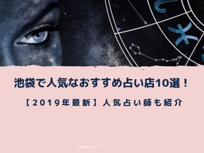 【2019年最新】池袋で人気なおすすめ占い店10選!口コミと人気占い師も紹介