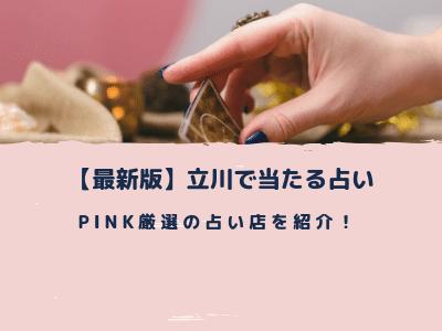 【最新版】立川で当たる占い店と占い師をpinkが厳選して紹介!