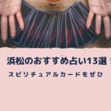 占い画像-浜松