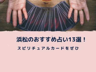 【2019年最新】浜松市でヒーリング・セラピー占い師をご紹介