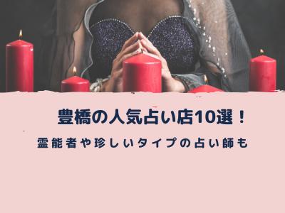 【2019年最新】豊橋市でお祓いもできる占い師をご紹介!
