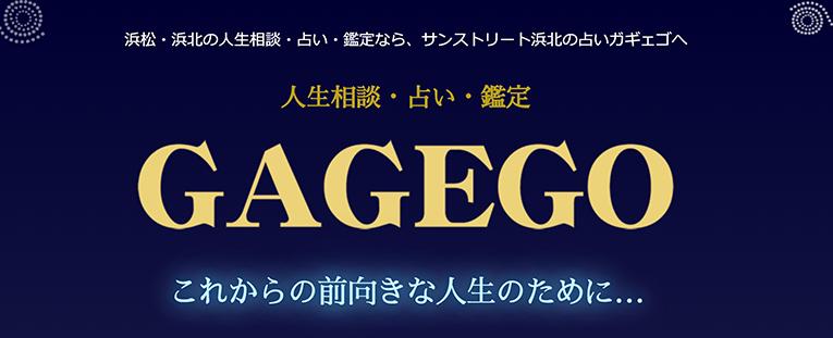 GAGEGO