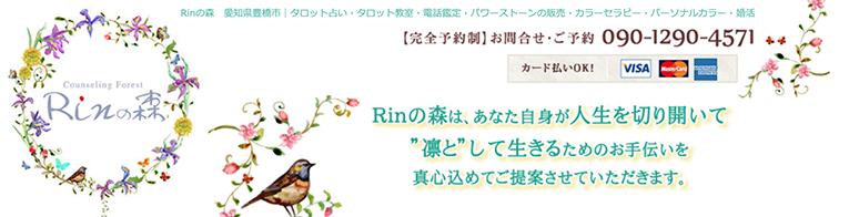 Rinの森