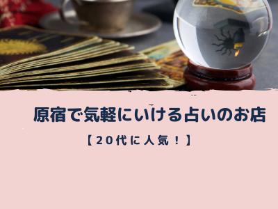 【20代に人気】原宿で気軽にいける占いのお店は?
