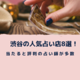 渋谷 人気の占い店