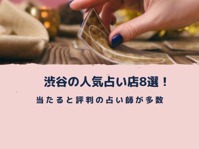 【2019年最新】渋谷でよく当たる人気おすすめ占い店8選!