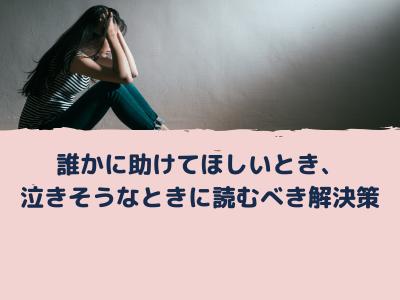 誰かに助けてほしい、と泣きそうなときに読むべき解決策