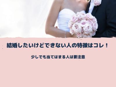 結婚したいけどできない人の特徴はコレ!少しでも当てはまる人は要注意