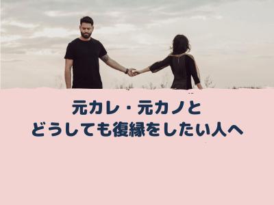【必読】元カレ・元カノとどうしても復縁をしたい人へ