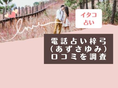 電話占い【梓弓】の口コミ・評判をチェック!噂のイタコ占いとは?